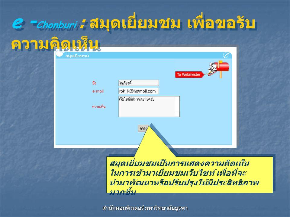 สำนักคอมพิวเตอร์ มหาวิทยาลัยบูรพา e - Chonburi : การตั้งกระทู้ถามปัญหาท้องถิ่น ในชลบุรี, ร้องทุกข์ การร้องเรียนปัญหา หรือการร้องทุกข์ เพื่อให้ ประชาชนในจังหวัด ชลบุรี เข้ามาร้องเรียนเรื่องต่าง ๆ การร้องเรียนปัญหา หรือการร้องทุกข์ เพื่อให้ ประชาชนในจังหวัด ชลบุรี เข้ามาร้องเรียนเรื่องต่าง ๆ