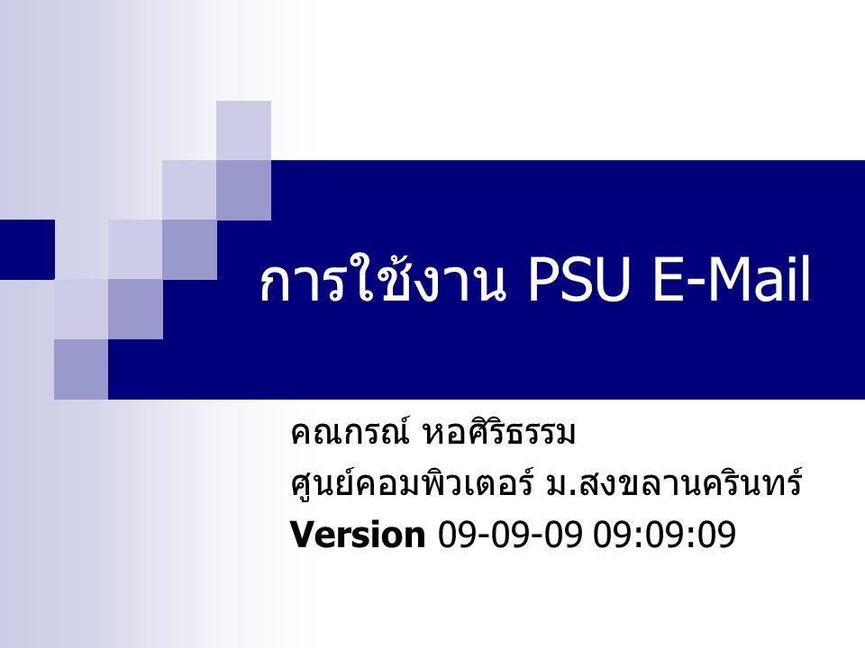 การใช้งาน PSU E-Mail คณกรณ์ หอศิริธรรม ศูนย์คอมพิวเตอร์ ม.สงขลานครินทร์ Version 09-09-09 09:09:09