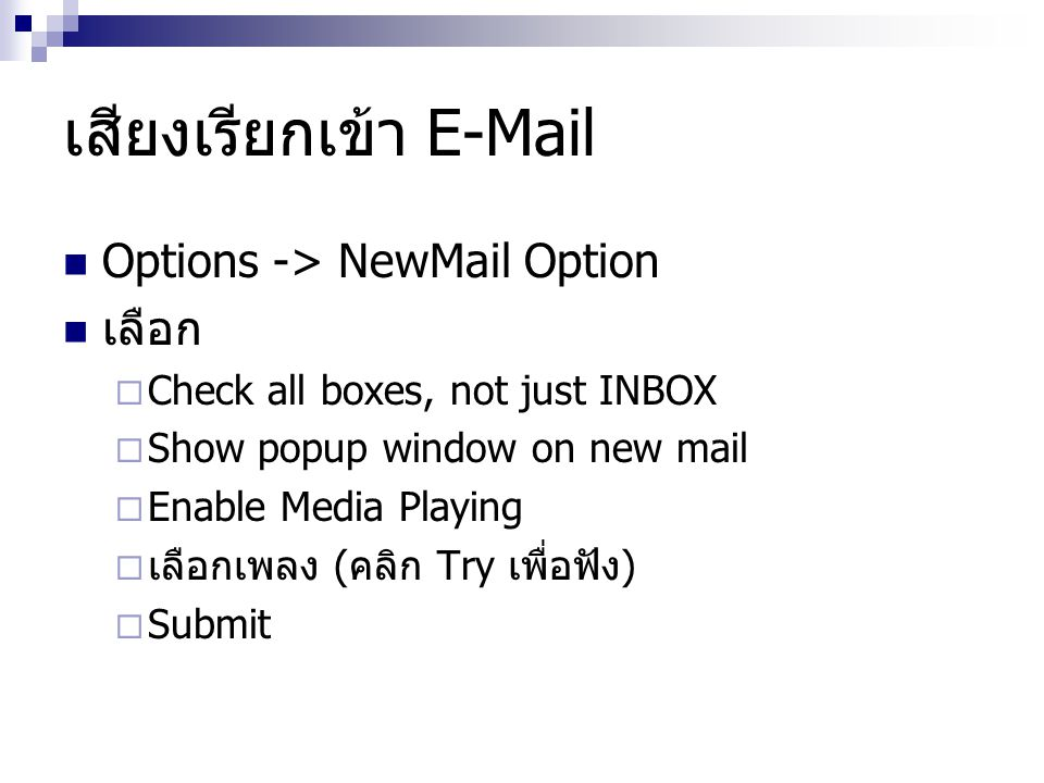 เสียงเรียกเข้า E-Mail  Options -> NewMail Option  เลือก  Check all boxes, not just INBOX  Show popup window on new mail  Enable Media Playing  เ