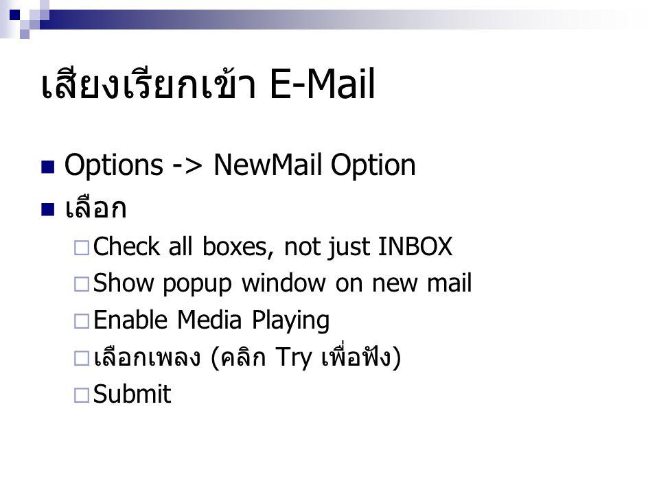 เสียงเรียกเข้า E-Mail  Options -> NewMail Option  เลือก  Check all boxes, not just INBOX  Show popup window on new mail  Enable Media Playing  เ