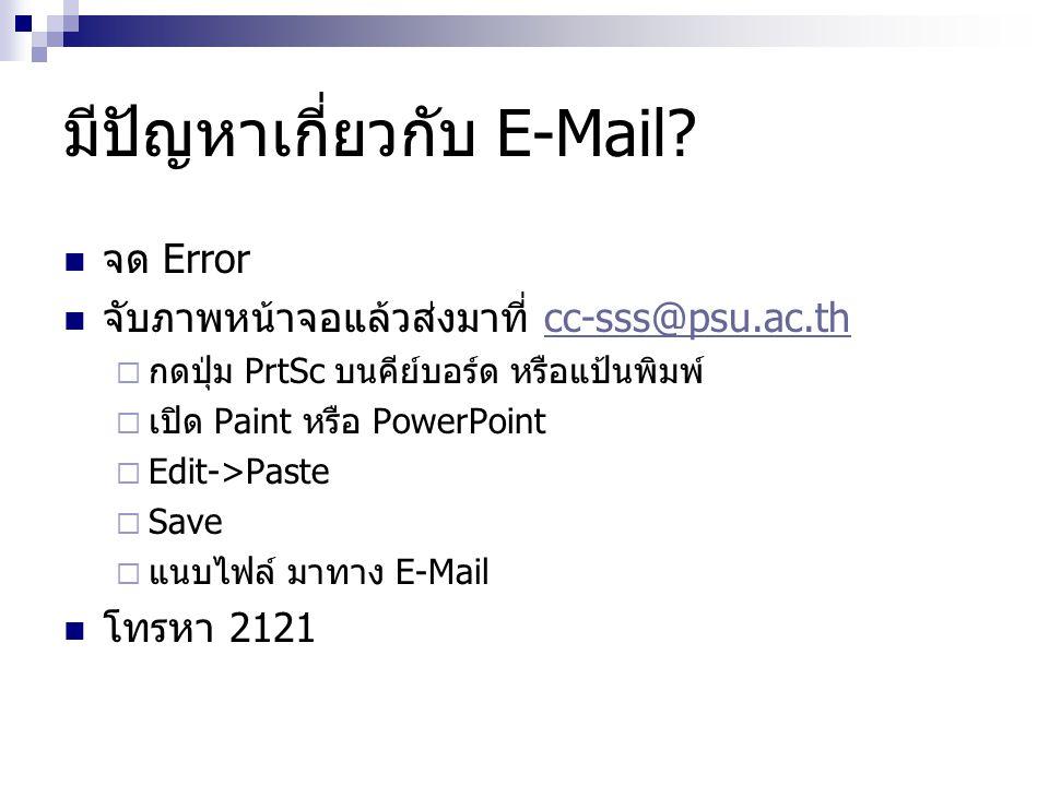 มีปัญหาเกี่ยวกับ E-Mail?  จด Error  จับภาพหน้าจอแล้วส่งมาที่ cc-sss@psu.ac.thcc-sss@psu.ac.th  กดปุ่ม PrtSc บนคีย์บอร์ด หรือแป้นพิมพ์  เปิด Paint
