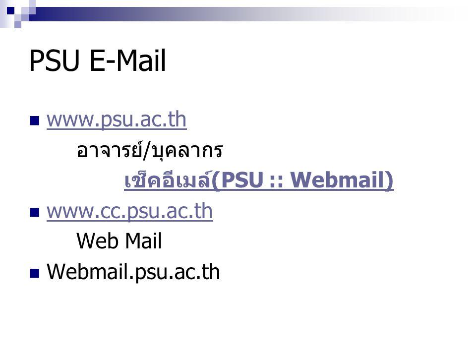 วิธีการสมัคร PSU E-Mail  http://webmail.psu.ac.th http://webmail.psu.ac.th  สมัครเข้าระบบ  ใส่ username/password PSU Passport  ใส่ password E-Mail ที่ต้องการ