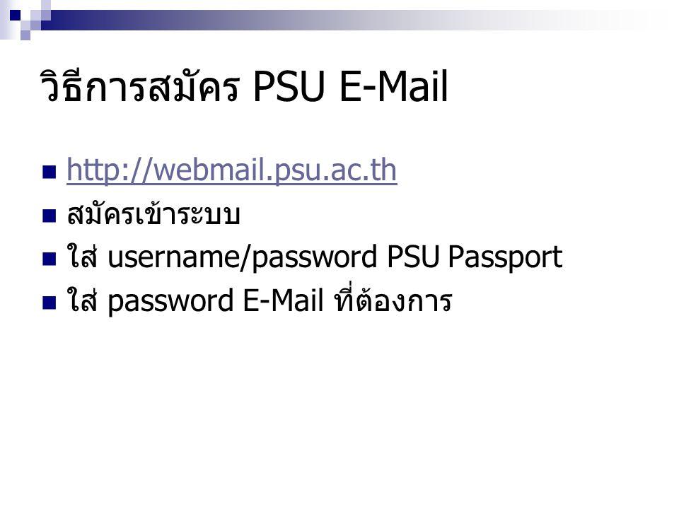 วิธีการสมัคร PSU E-Mail  http://webmail.psu.ac.th http://webmail.psu.ac.th  สมัครเข้าระบบ  ใส่ username/password PSU Passport  ใส่ password E-Mail