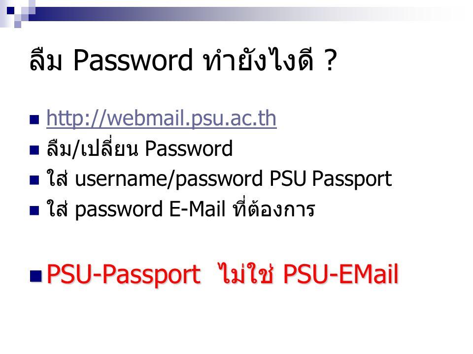 ลืม Password ทำยังไงดี ?  http://webmail.psu.ac.th http://webmail.psu.ac.th  ลืม/เปลี่ยน Password  ใส่ username/password PSU Passport  ใส่ passwor