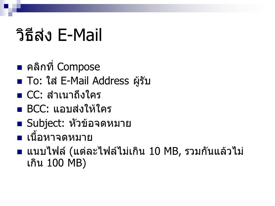 วิธีส่ง E-Mail  คลิกที่ Compose  To: ใส่ E-Mail Address ผู้รับ  CC: สำเนาถึงใคร  BCC: แอบส่งให้ใคร  Subject: หัวข้อจดหมาย  เนื้อหาจดหมาย  แนบไฟ