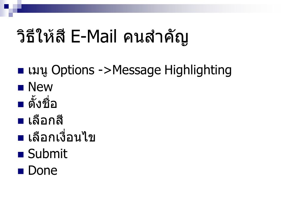 เสียงเรียกเข้า E-Mail  Options -> NewMail Option  เลือก  Check all boxes, not just INBOX  Show popup window on new mail  Enable Media Playing  เลือกเพลง (คลิก Try เพื่อฟัง)  Submit