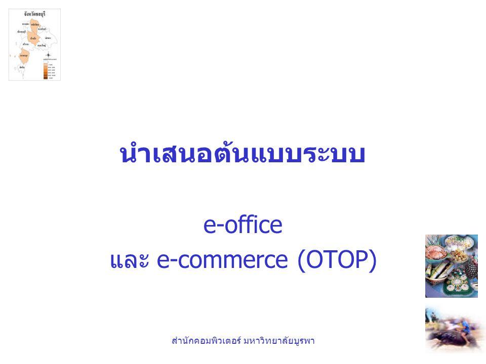 สำนักคอมพิวเตอร์ มหาวิทยาลัยบูรพา นำเสนอต้นแบบระบบ e-office และ e-commerce (OTOP)