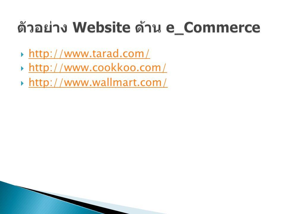  http://www.tarad.com/ http://www.tarad.com/  http://www.cookkoo.com/ http://www.cookkoo.com/  http://www.wallmart.com/ http://www.wallmart.com/