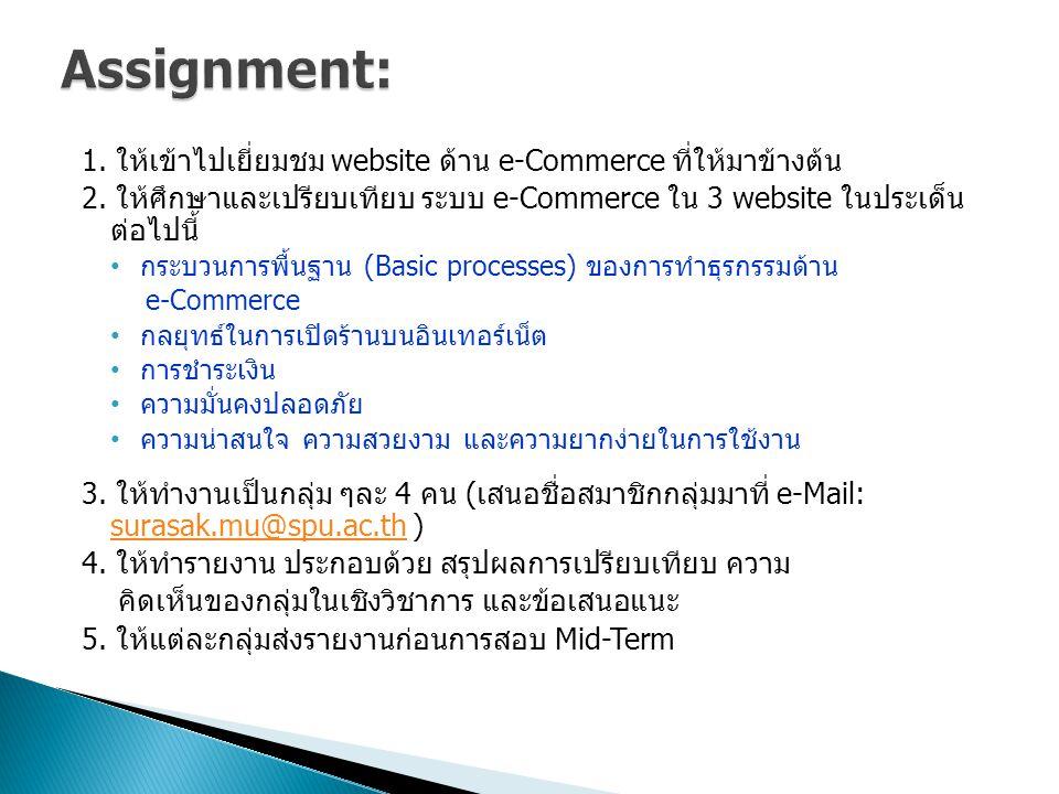 1. ให้เข้าไปเยี่ยมชม website ด้าน e-Commerce ที่ให้มาข้างต้น 2. ให้ศึกษาและเปรียบเทียบ ระบบ e-Commerce ใน 3 website ในประเด็น ต่อไปนี้ • กระบวนการพื้น