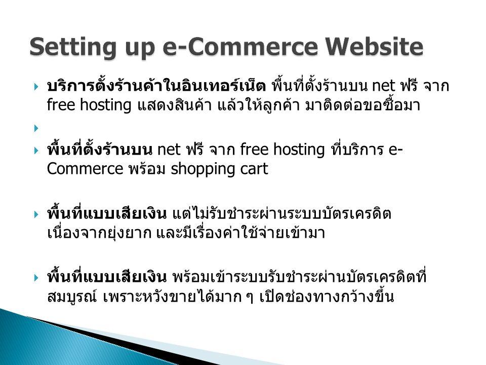  บริการตั้งร้านค้าในอินเทอร์เน็ต พื้นที่ตั้งร้านบน net ฟรี จาก free hosting แสดงสินค้า แล้วให้ลูกค้า มาติดต่อขอซื้อมา   พื้นที่ตั้งร้านบน net ฟรี จ