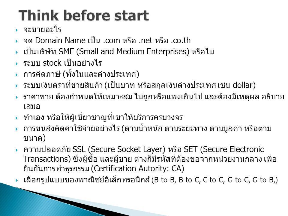  จะขายอะไร  จด Domain Name เป็น.com หรือ.net หรือ.co.th  เป็นบริษัท SME (Small and Medium Enterprises) หรือไม่  ระบบ stock เป็นอย่างไร  การคิดภาษ