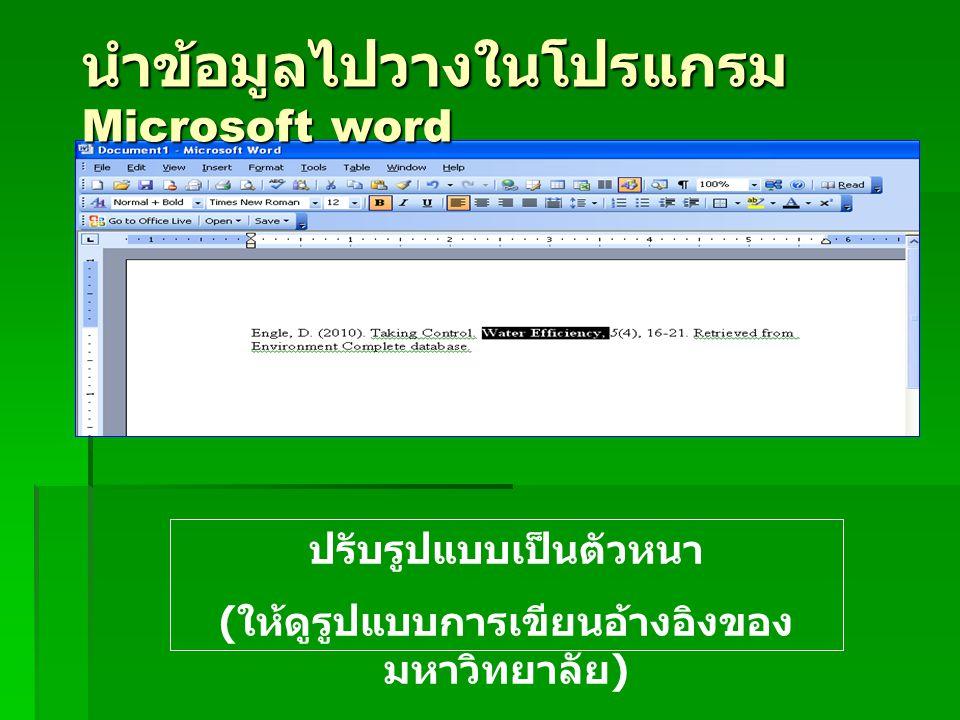 นำข้อมูลไปวางในโปรแกรม Microsoft word ปรับรูปแบบเป็นตัวหนา ( ให้ดูรูปแบบการเขียนอ้างอิงของ มหาวิทยาลัย )
