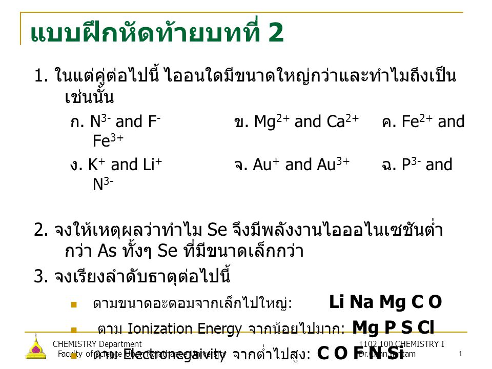 CHEMISTRY Department Faculty of Science Ubon Rajathanee University 1102 100 CHEMISTRY I Dr.Chan Inntam 2 4.