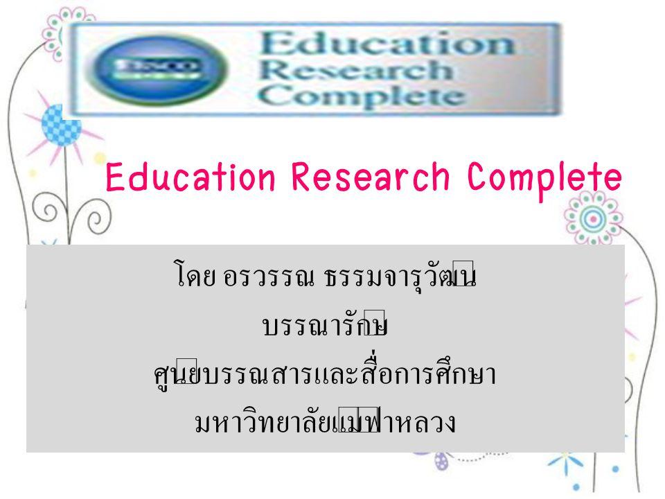 เนื้อหาการบรรยาย  Education Research Complete  การเข้าใช้ฐานข้อมูล  การลงทะเบียน (Register)  การสืบค้นข้อมูล  ข้อมูลอื่นๆที่น่าสนใจ