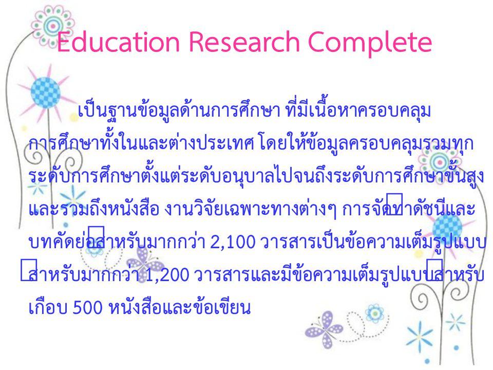วิธีการเข้าใช้ Education Research Complete ฐานข้อมูลนี้นี้ให้บริการสืบค้นผ่านหน้าจอเว็บไซด์ของศูนย์บรรณสาร และสื่อการศึกษา โดยมีวิธีเข้าสืบค้นได้ 2 ช่องทางคือ 1.