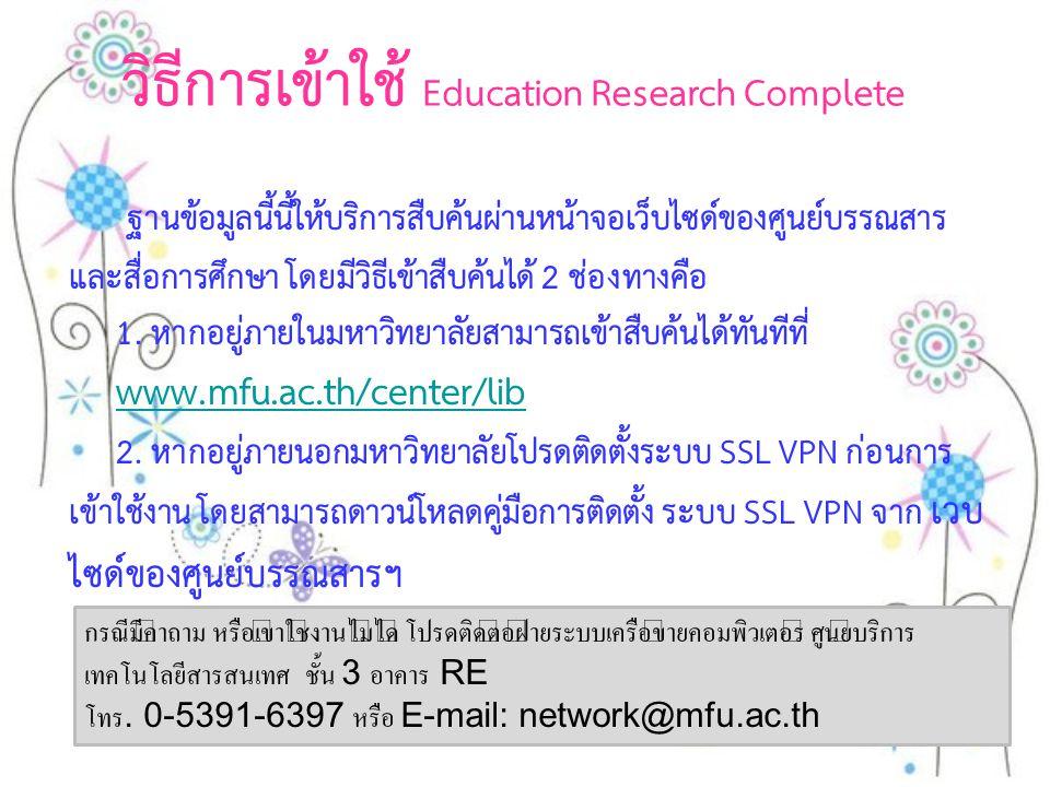 วิธีการเข้าใช้ Education Research Complete mflu library เข้าสู่หน้าจอของศูนย์บรรณสารและสื่อการศึกษา http://www.mfu.ac.th/center/lib/ เลือก Online Databases