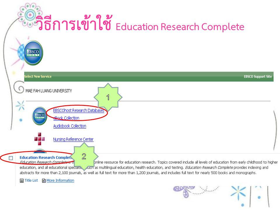 หน้าจอหลัก Education Research Complete