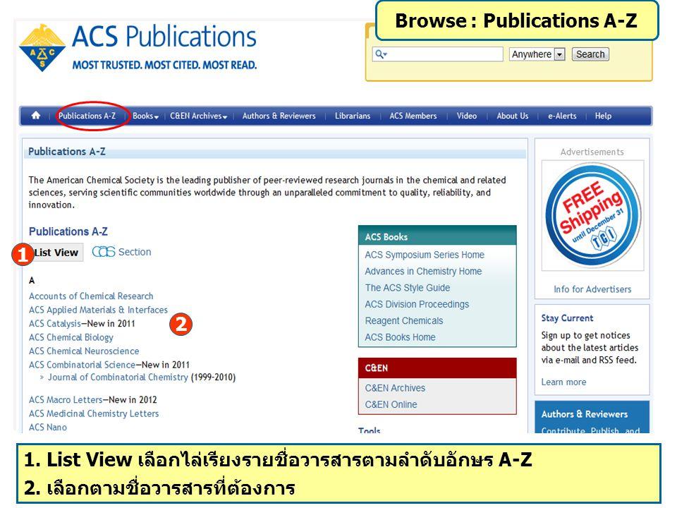1 2 1. List View เลือกไล่เรียงรายชื่อวารสารตามลำดับอักษร A-Z 2. เลือกตามชื่อวารสารที่ต้องการ Browse : Publications A-Z