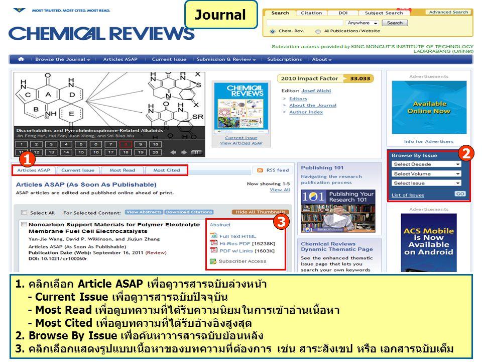 1. คลิกเลือก Article ASAP เพื่อดูวารสารฉบับล่วงหน้า - Current Issue เพื่อดูวารสารฉบับปัจจุบัน - Most Read เพื่อดูบทความที่ได้รับความนิยมในการเข้าอ่านเ
