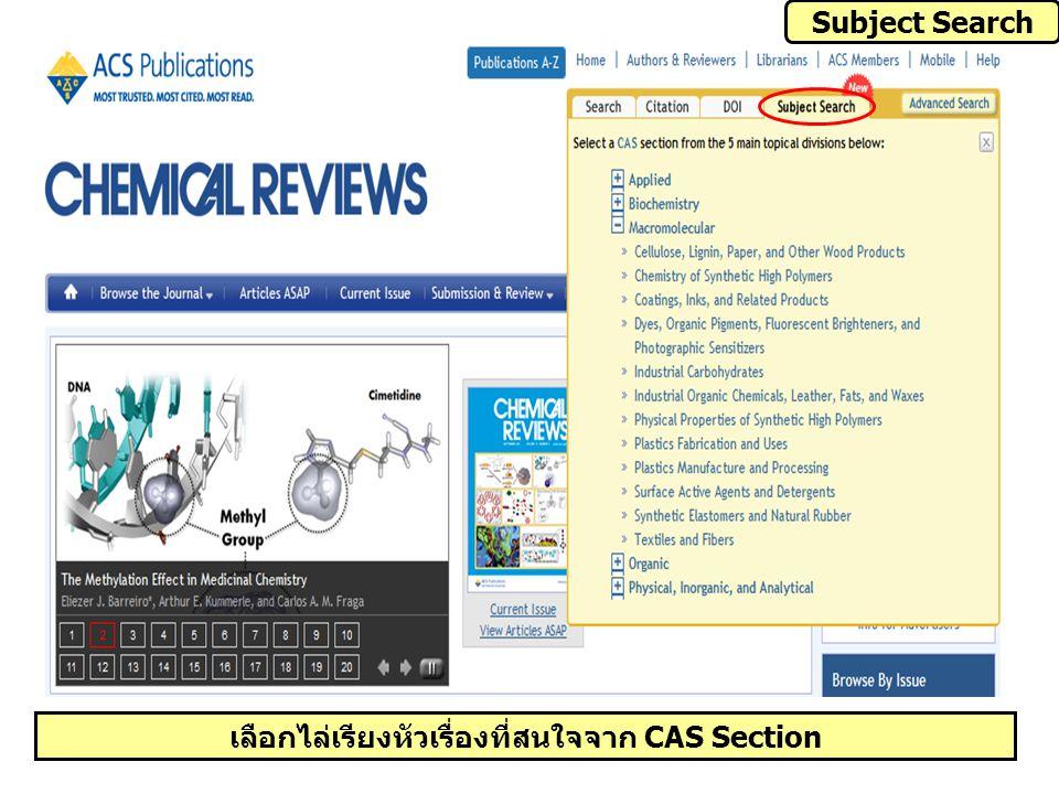 Subject Search เลือกไล่เรียงหัวเรื่องที่สนใจจาก CAS Section