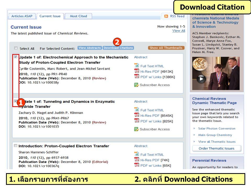 1. เลือกรายการที่ต้องการ 2. คลิกที่ Download Citations 2 1 Download Citation