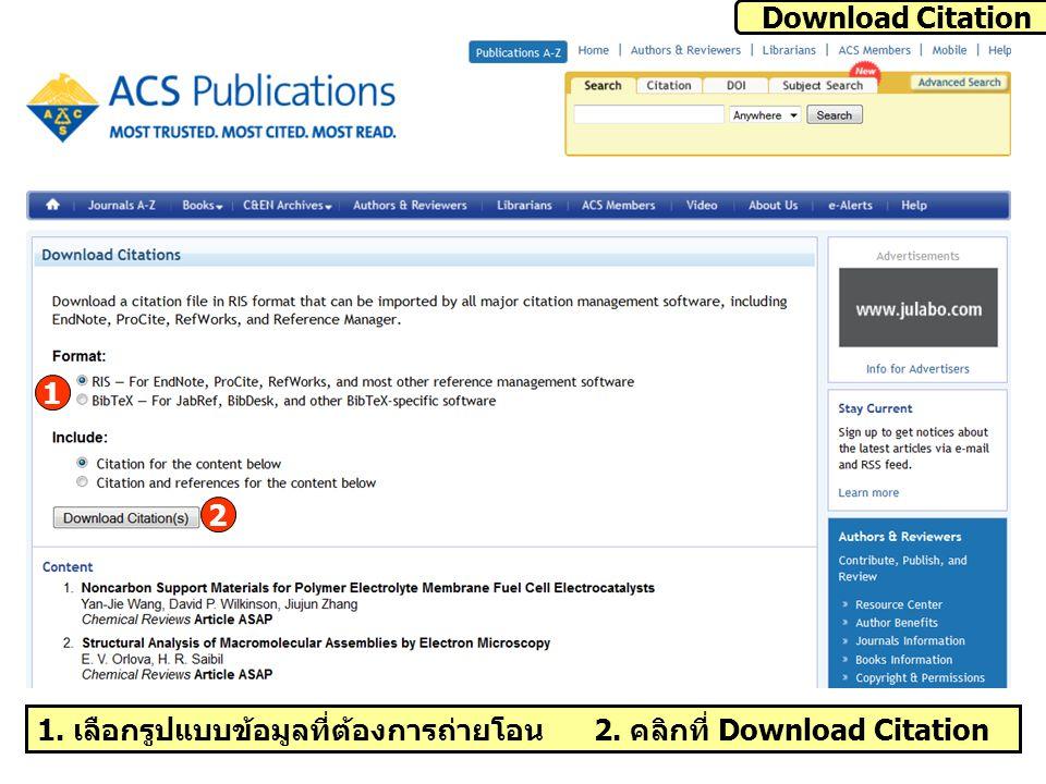 1. เลือกรูปแบบข้อมูลที่ต้องการถ่ายโอน 2. คลิกที่ Download Citation 1 2 Download Citation