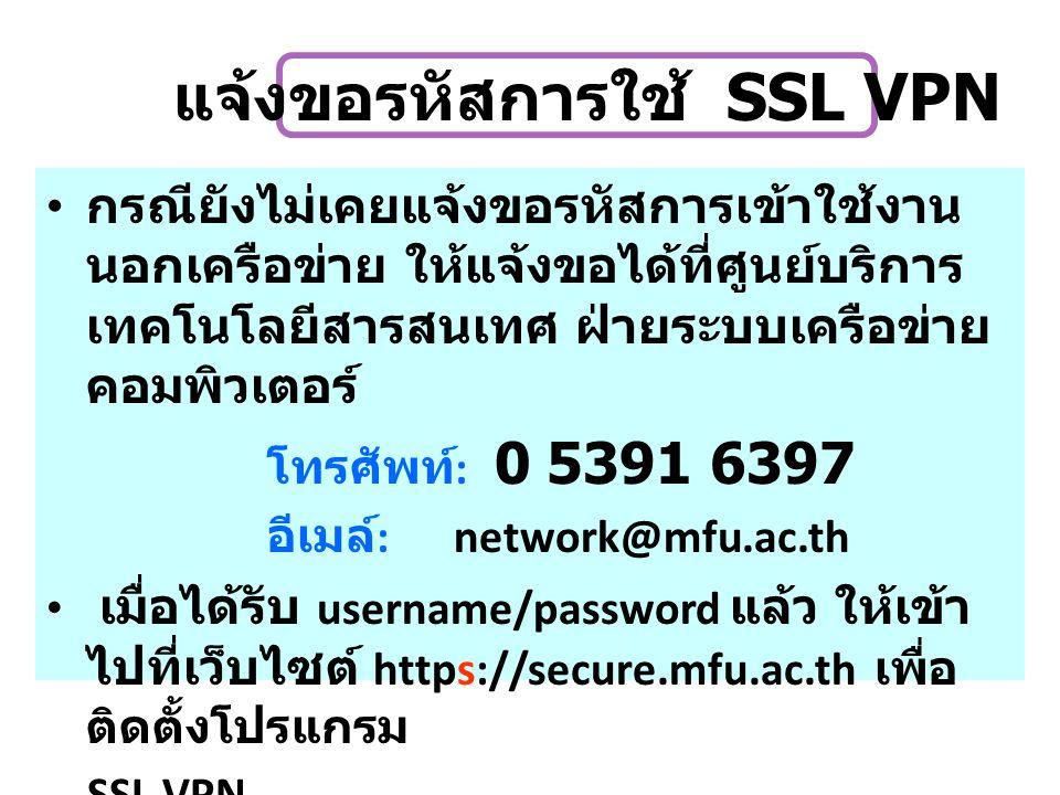 • กรณียังไม่เคยแจ้งขอรหัสการเข้าใช้งาน นอกเครือข่าย ให้แจ้งขอได้ที่ศูนย์บริการ เทคโนโลยีสารสนเทศ ฝ่ายระบบเครือข่าย คอมพิวเตอร์ โทรศัพท์ : 0 5391 6397