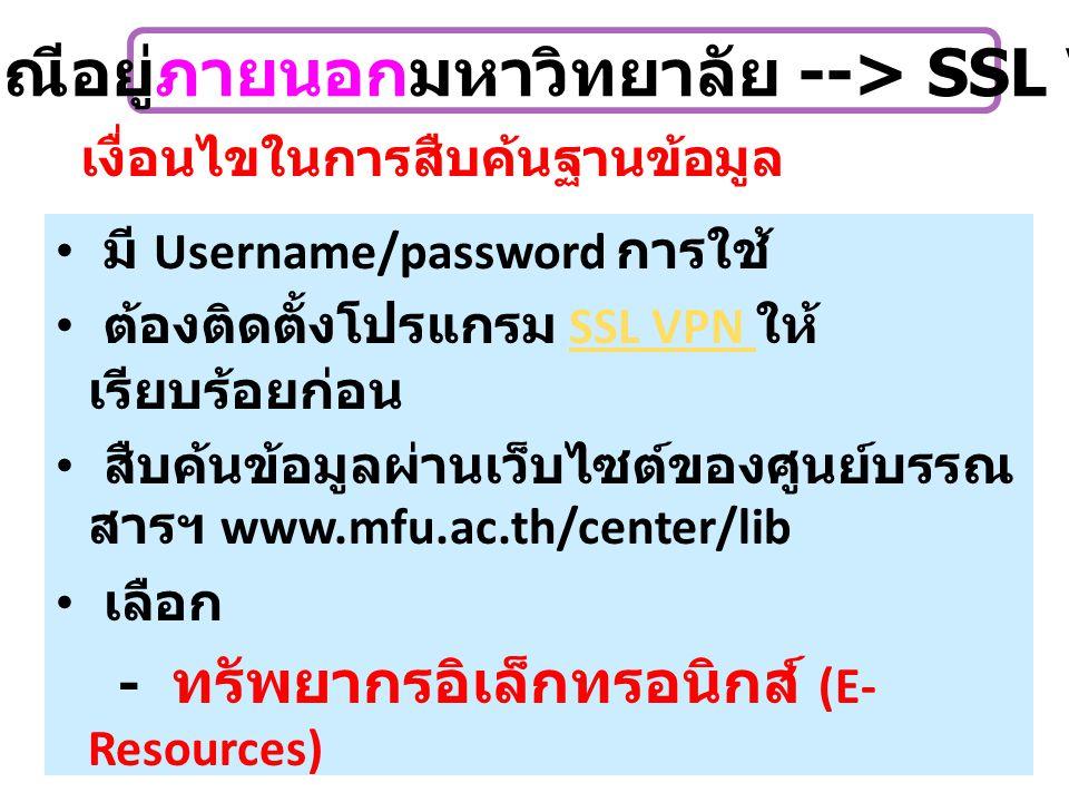 เงื่อนไขในการสืบค้นฐานข้อมูล • มี Username/password การใช้ • ต้องติดตั้งโปรแกรม SSL VPN ให้ เรียบร้อยก่อนSSL VPN • สืบค้นข้อมูลผ่านเว็บไซต์ของศูนย์บรร