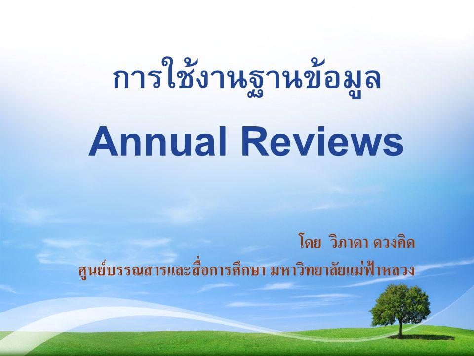 การใช้งานฐานข้อมูล Annual Reviews โดย วิภาดา ดวงคิด ศูนย์บรรณสารและสื่อการศึกษา มหาวิทยาลัยแม่ฟ้าหลวง
