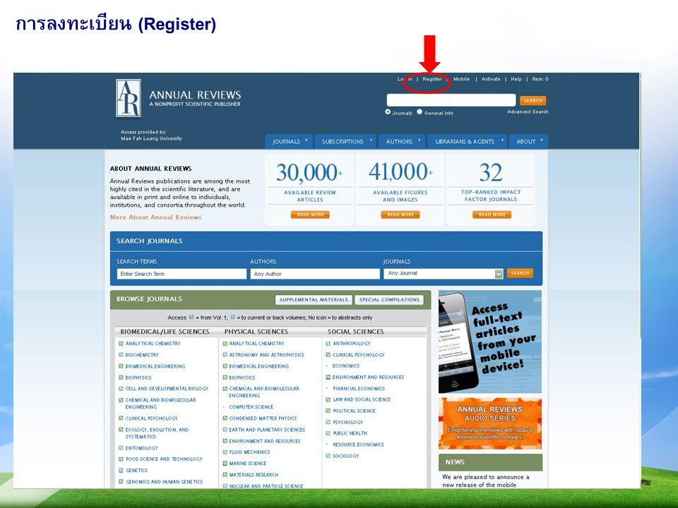 การลงทะเบียน (Register)