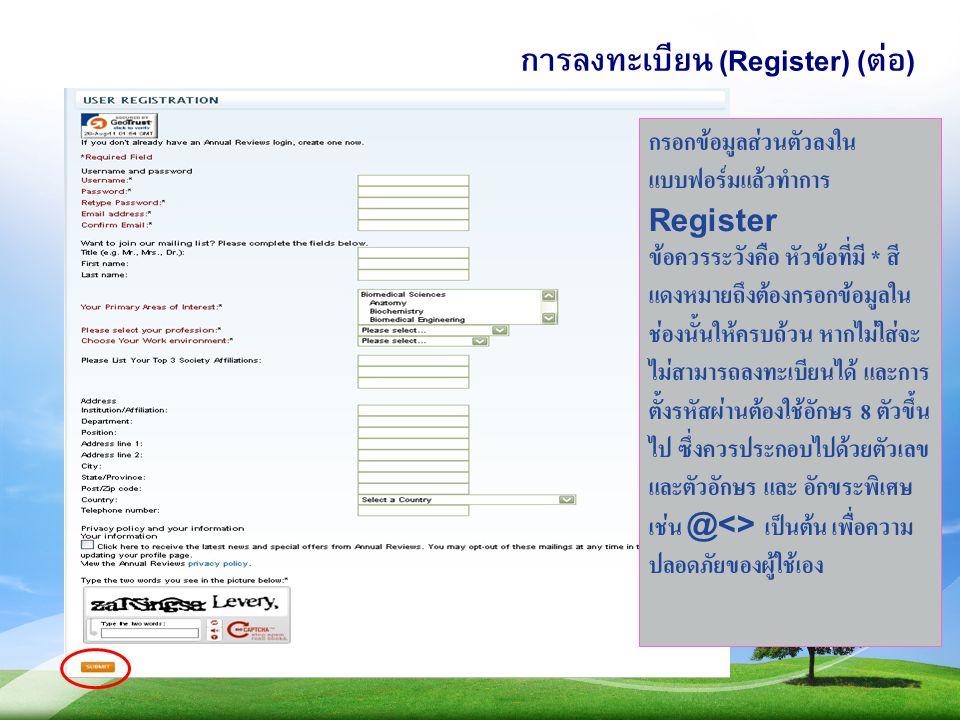 การลงทะเบียน (Register) (ต่อ) กรอกข้อมูลส่วนตัวลงใน แบบฟอร์มแล้วทำการ Register ข้อควรระวังคือ หัวข้อที่มี * สี แดงหมายถึงต้องกรอกข้อมูลใน ช่องนั้นให้ค