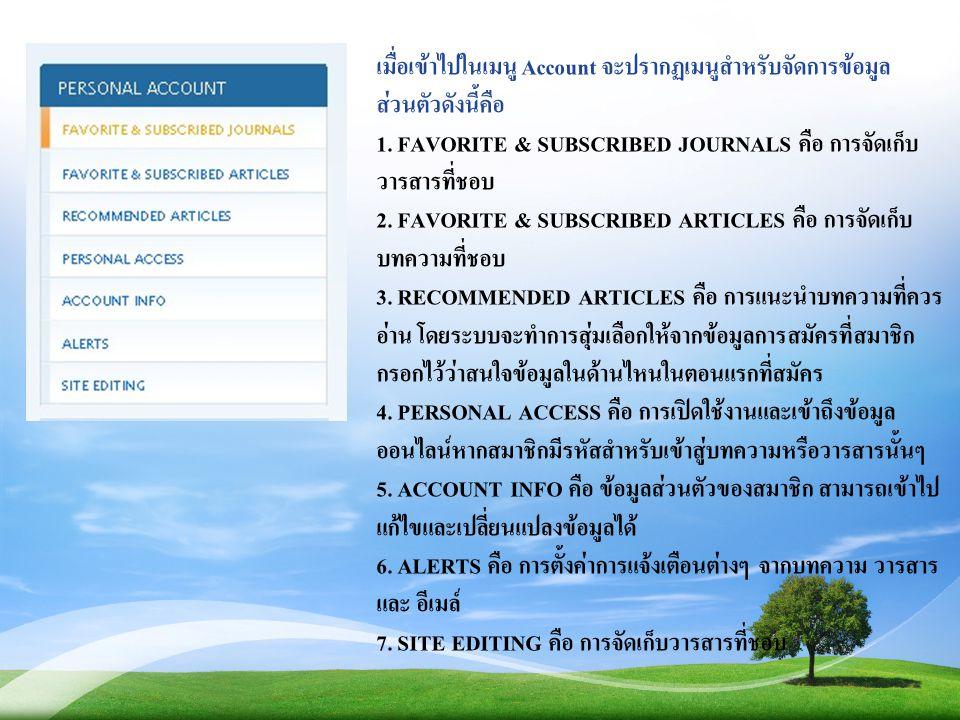 เมื่อเข้าไปในเมนู Account จะปรากฏเมนูสำหรับจัดการข้อมูล ส่วนตัวดังนี้คือ 1. FAVORITE & SUBSCRIBED JOURNALS คือ การจัดเก็บ วารสารที่ชอบ 2. FAVORITE & S