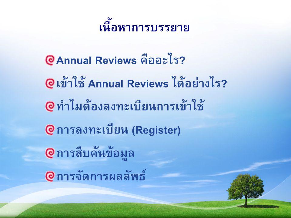 เนื้อหาการบรรยาย Annual Reviews คืออะไร? เข้าใช้ Annual Reviews ได้อย่างไร? ทำไมต้องลงทะเบียนการเข้าใช้ การลงทะเบียน (Register) การสืบค้นข้อมูล การจัด