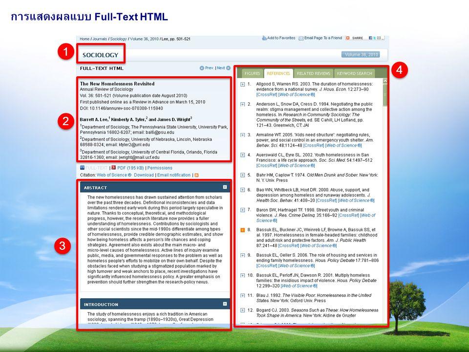 การแสดงผลแบบ Full-Text HTML 1 1 2 2 3 3 4 4