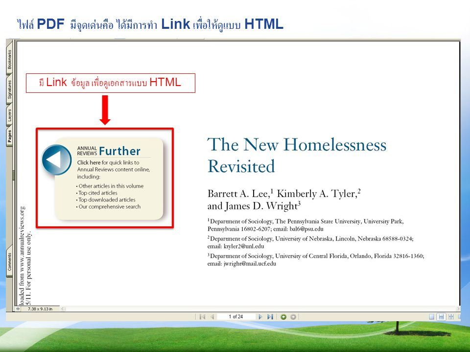 มี Link ข้อมูล เพื่อดูเอกสารแบบ HTML ไฟล์ PDF มีจุดเด่นคือ ได้มีการทำ Link เพื่อให้ดูแบบ HTML