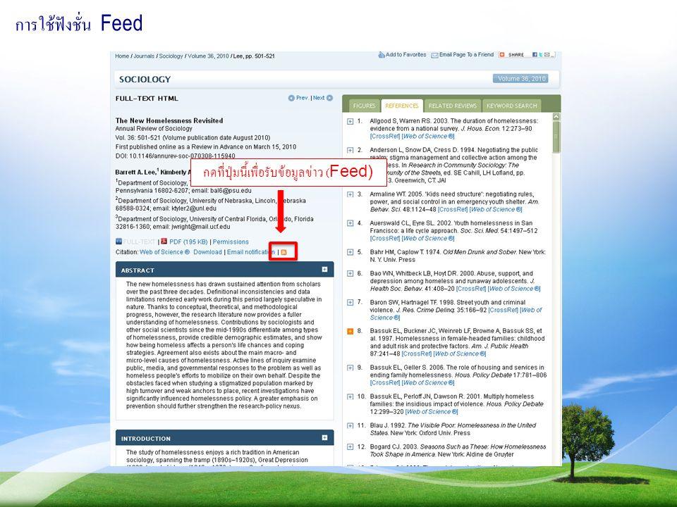 การใช้ฟังชั่น Feed กดที่ปุ่มนี้เพื่อรับข้อมูลข่าว (Feed)