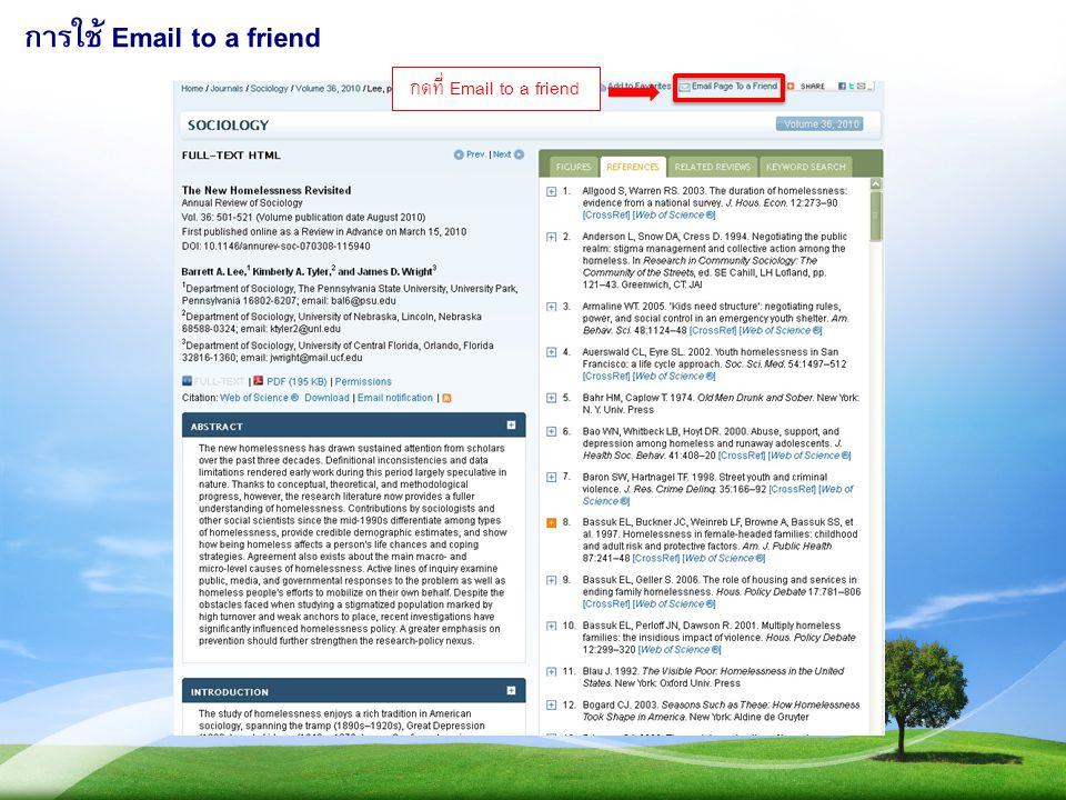 การใช้ Email to a friend กดที่ Email to a friend