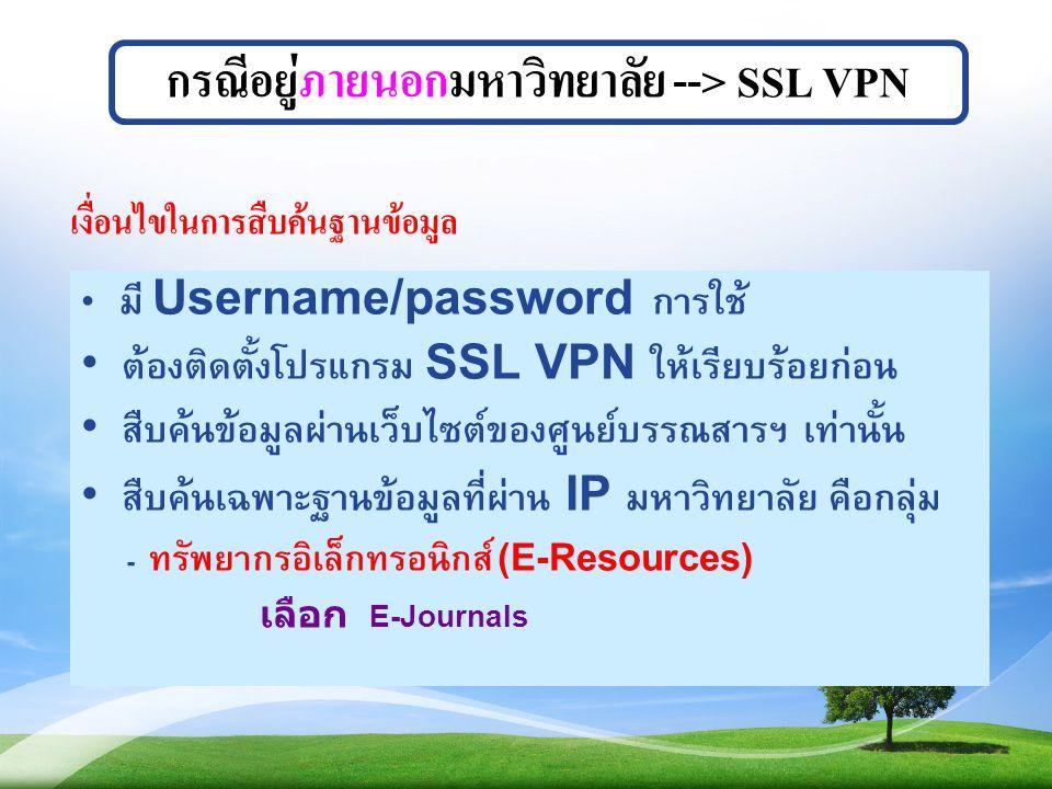 เงื่อนไขในการสืบค้นฐานข้อมูล • มี Username/password การใช้ • ต้องติดตั้งโปรแกรม SSL VPN ให้เรียบร้อยก่อน • สืบค้นข้อมูลผ่านเว็บไซต์ของศูนย์บรรณสารฯ เท