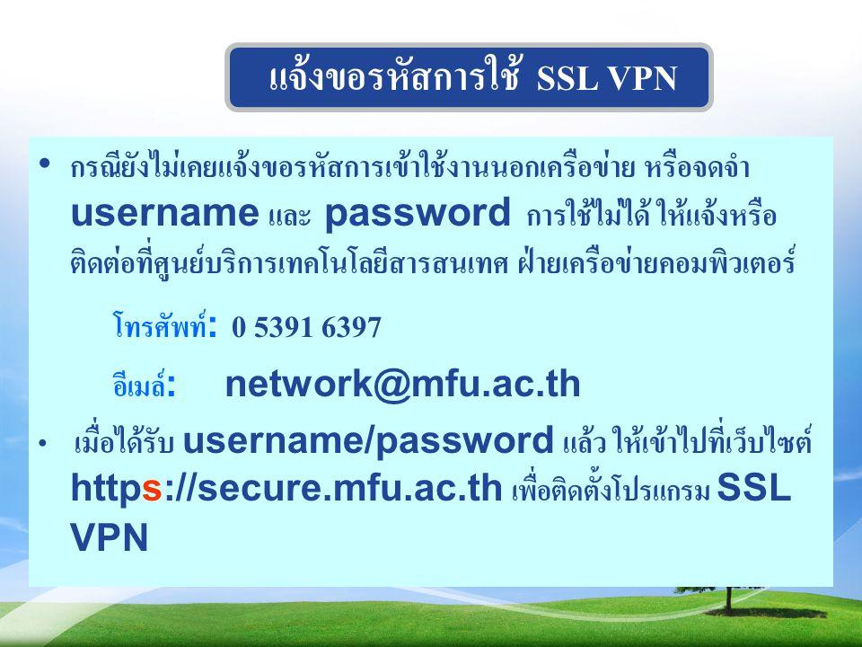 • กรณียังไม่เคยแจ้งขอรหัสการเข้าใช้งานนอกเครือข่าย หรือจดจำ username และ password การใช้ไม่ได้ ให้แจ้งหรือ ติดต่อที่ศูนย์บริการเทคโนโลยีสารสนเทศ ฝ่ายเ