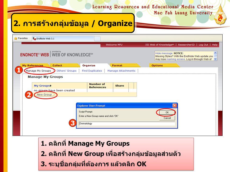 1.คลิกที่ Manage My Groups 2. คลิกที่ New Group เพื่อสร้างกลุ่มข้อมูลส่วนตัว 3.
