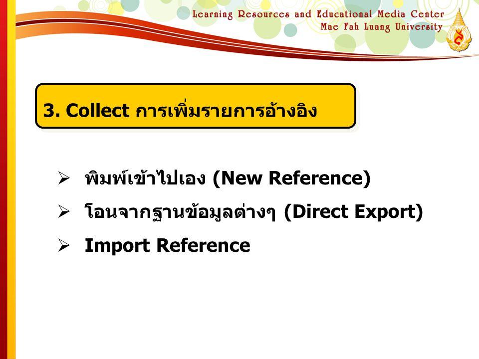  พิมพ์เข้าไปเอง (New Reference)  โอนจากฐานข้อมูลต่างๆ (Direct Export)  Import Reference 3.