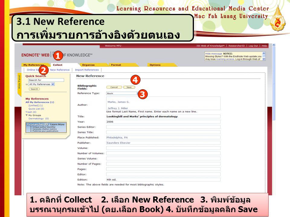 3.1 New Reference การเพิ่มรายการอ้างอิงด้วยตนเอง 3.1 New Reference การเพิ่มรายการอ้างอิงด้วยตนเอง 1.