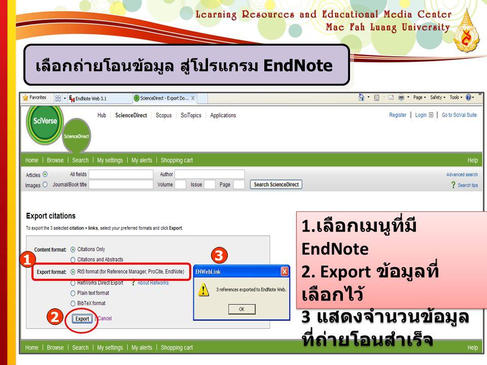 1.เลือก RIS format 2. คลิกที่คำสั่ง Export citations 3.