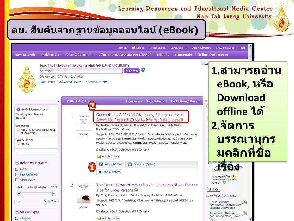 1.สามารถอ่าน eBook, หรือ Download offline ได้ 2. จัดการ บรรณานุกร มคลิกที่ชื่อ เรื่อง 1.