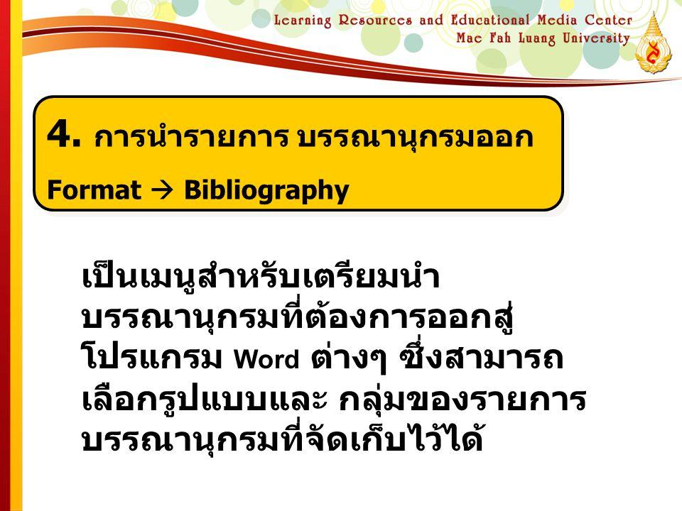 เป็นเมนูสำหรับเตรียมนำ บรรณานุกรมที่ต้องการออกสู่ โปรแกรม Word ต่างๆ ซึ่งสามารถ เลือกรูปแบบและ กลุ่มของรายการ บรรณานุกรมที่จัดเก็บไว้ได้ 4.
