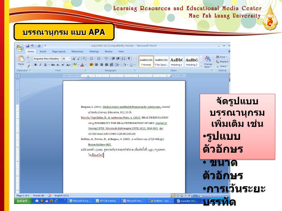 บรรณานุกรม แบบ APA จัดรูปแบบ บรรณานุกรม เพิ่มเติม เช่น • รูปแบบ ตัวอักษร • ขนาด ตัวอักษร • การเว้นระยะ บรรทัด จัดรูปแบบ บรรณานุกรม เพิ่มเติม เช่น • รูปแบบ ตัวอักษร • ขนาด ตัวอักษร • การเว้นระยะ บรรทัด
