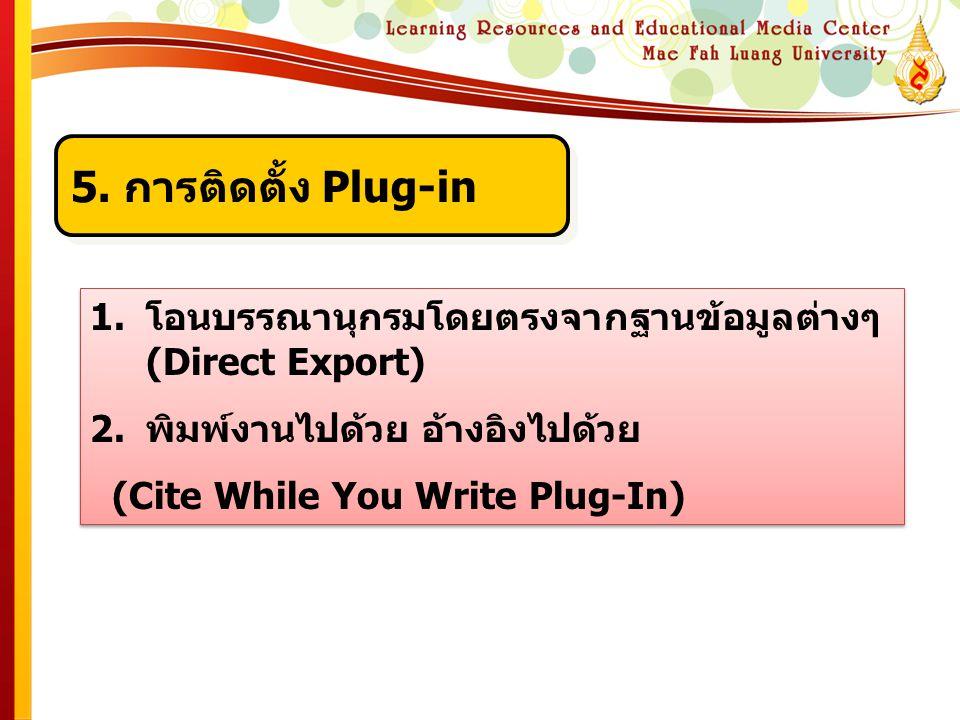 1.โอนบรรณานุกรมโดยตรงจากฐานข้อมูลต่างๆ (Direct Export) 2.พิมพ์งานไปด้วย อ้างอิงไปด้วย (Cite While You Write Plug-In) 1.โอนบรรณานุกรมโดยตรงจากฐานข้อมูลต่างๆ (Direct Export) 2.พิมพ์งานไปด้วย อ้างอิงไปด้วย (Cite While You Write Plug-In) 5.