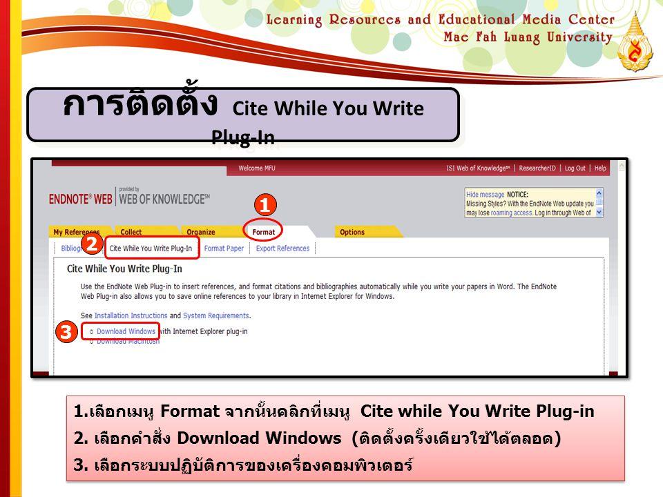 การติดตั้ง Cite While You Write Plug-In 1.เลือกเมนู Format จากนั้นคลิกที่เมนู Cite while You Write Plug-in 2.