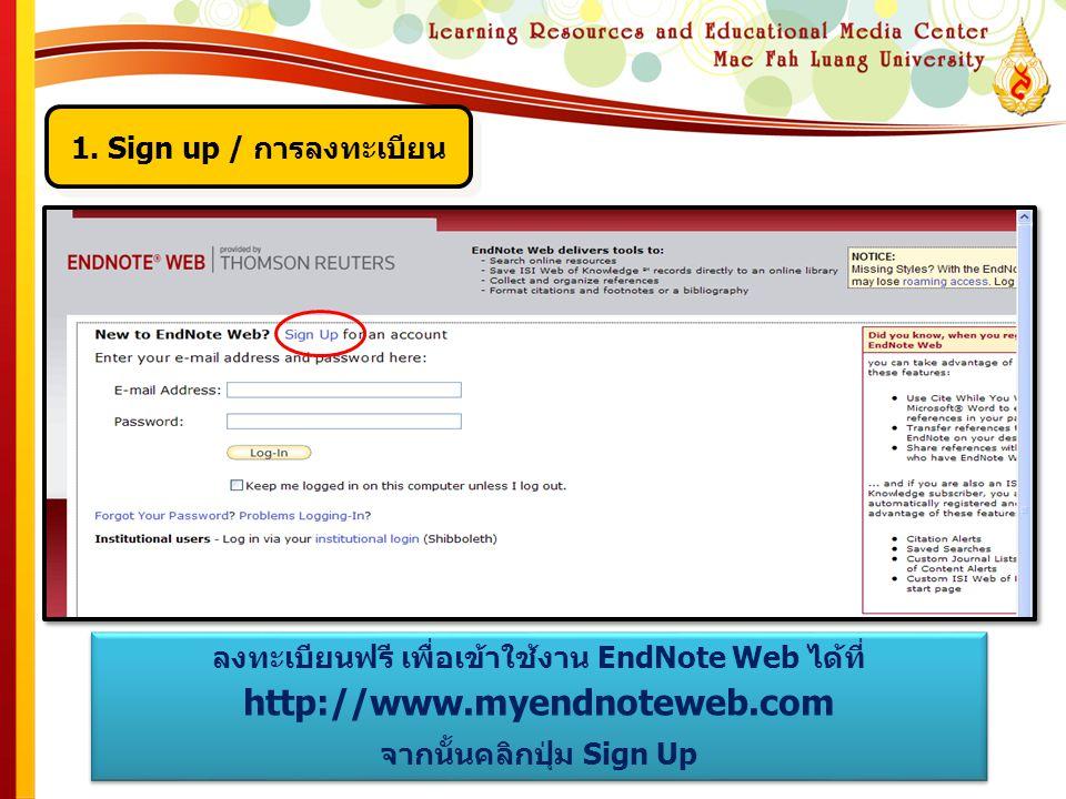 1. Sign up / การลงทะเบียน ลงทะเบียนฟรี เพื่อเข้าใช้งาน EndNote Web ได้ที่ http://www.myendnoteweb.com จากนั้นคลิกปุ่ม Sign Up ลงทะเบียนฟรี เพื่อเข้าใช