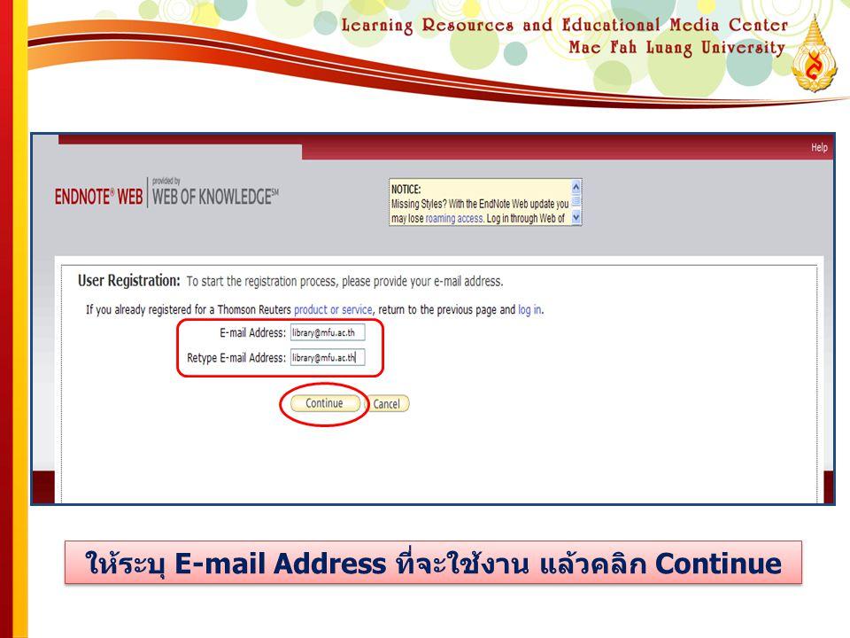 ให้ระบุ E-mail Address ที่จะใช้งาน แล้วคลิก Continue